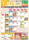 お得な情報 9月お買いものカレンダー!