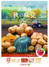 北海道の秋の味覚ギフト承り中!早期割引は9月30日(水)迄!