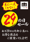 10月から復活!『29の日セール』