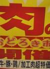 10月3日(土)は、恒例!お肉のおどろき市開催