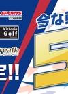 【店舗限定】今ならポイント5倍還元!!
