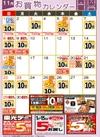 11月のお買い物カレンダー