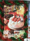 クリスマスケーキ予約承り中!