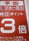 【予告】12/2(水)~8(火)ポイント3倍セール実施