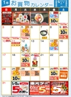 1月 お買物カレンダー
