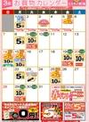 3月お買得カレンダーです