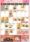 3月 お買物カレンダー