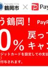 鶴岡市×PayPay 20%還元キャンペーン!