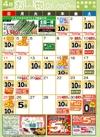 お買物カレンダー!