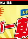 4月18日(日)は、スーパー朝市を開催致します!