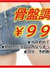 4月限定!骨盤調整990円!