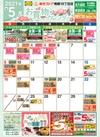 5月お買物カレンダー