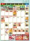 5月 お買物カレンダー