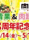 大東青果&肉卸小島 開店3周年記念セール