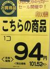 毎週月火は94円均一セールです!