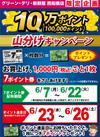 10万ポイント山分けキャンペーン!!