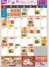 9月お買得カレンダーです