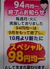 94円均一セール終了のお知らせ