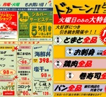 10/18・10/19毎週恒例の月・火特売情報!