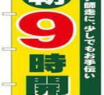 3月2日(金)より、毎日朝9時開店