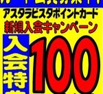 【4月30日まで】新規ポイントカード会員様100Pプレゼント