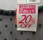 組み合わせ自由よりどり2点以上お買い上げで20%OFF