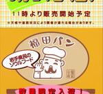 岩手県のソウルフード『福田パン』限定販売☆