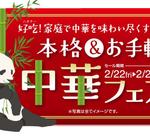 予告 2/22(金)~2/24(日)中華フェア開催!