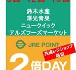 共通レジショップ限定 JREPOINT2倍デー開催のお知らせ