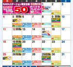 8月お買いものカレンダーです。