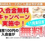 RARAカード入会金無料キャンペーン実施中です!