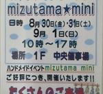 ハンドメイドイベント mizutama★mini開催!!