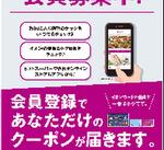 イオンお買いものアプリご利用ください!!