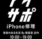 iPhone修理「アイサポ」はじめました!