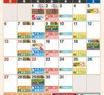 10月お買いものカレンダーです。