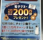 必ずもらえる!!電子マネー1万円チャージで200円プレゼント