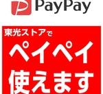 RARAカード入会金無料キャンペーン実施中!
