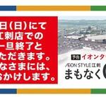 イオン江刺店 移転に伴う営業一時終了のお知らせ