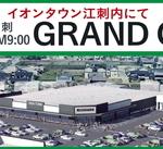 イオンスタイル江刺 11/29 9時 GRAND OPEN!