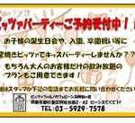 ピッツァフォルノカフェ:ピッツァパーティーご予約受付中!!