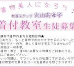 『2020年 春の着付教室』生徒さん募集中!!