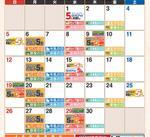 4月お買いものカレンダーです。