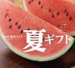 東光ストアの夏ギフト!
