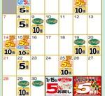6月のお買物カレンダーです!
