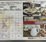 DANSK&便利家電シリーズ シールキャンペーン!
