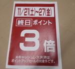 11月21日(土)~27日(金)ポイント3倍セール実施