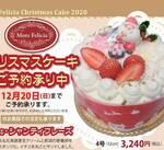 「クリスマスケーキ」ご予約承り中!【モアフェリシア】