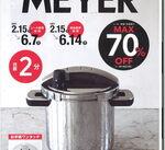 シールを集めてマイヤーの高級調理器具を手に入れませんか?