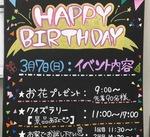 サミット芦花公園駅駅前店お誕生日