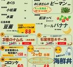3/8・9号 毎週恒例の月・火特売情報!